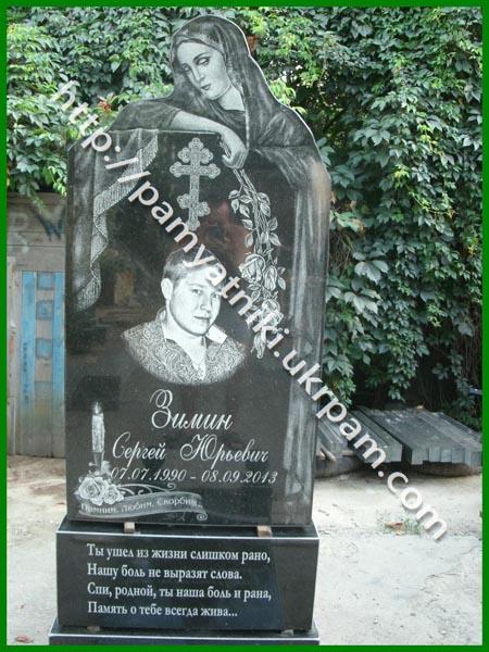 Гранитные памятники фото цена  Долгопрудный купить памятники минск с фото